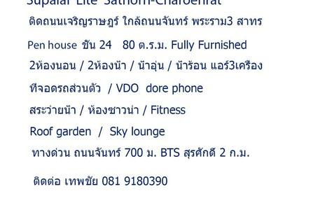 For Rent 2 Beds コンド in Bang Kho Laem, Bangkok, Thailand