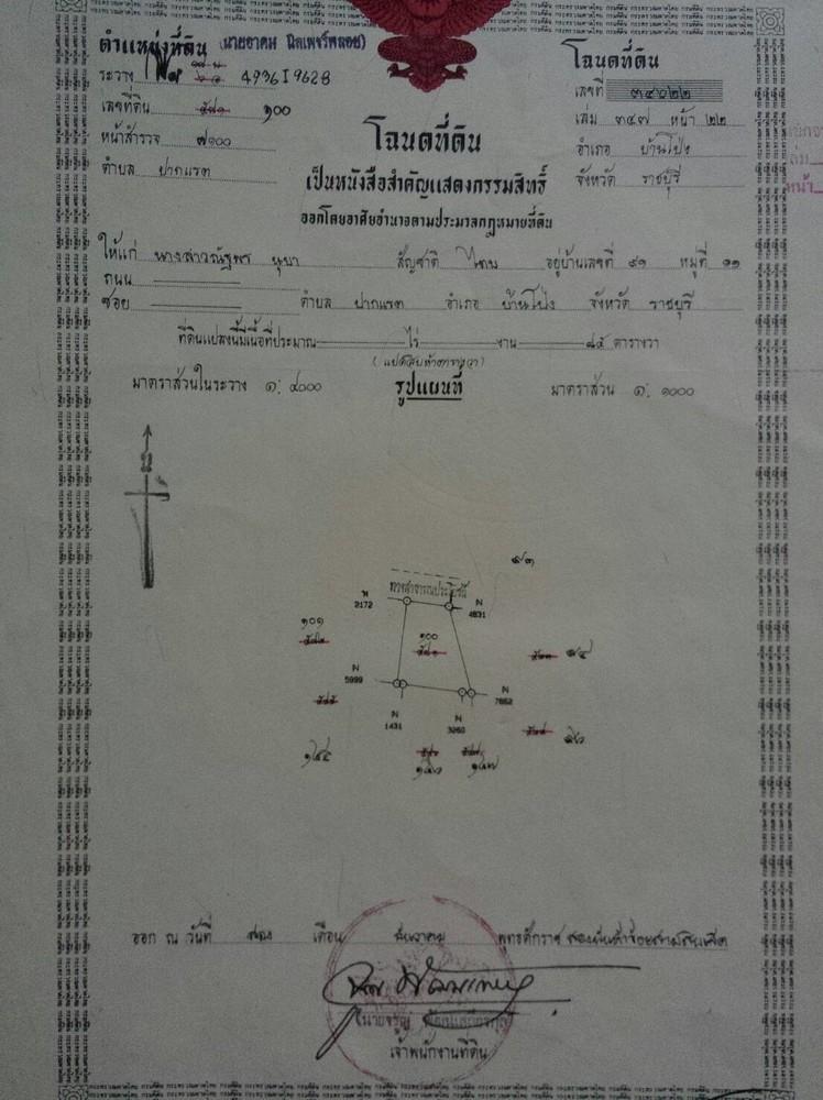 ขาย ที่ดิน 85 ตร.ว. บ้านโป่ง ราชบุรี   Ref. TH-LJYELWJT
