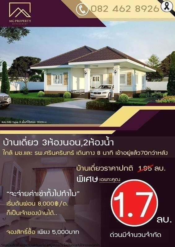 For Sale 3 Beds 一戸建て in Mueang Khon Kaen, Khon Kaen, Thailand | Ref. TH-HCXVWSRB