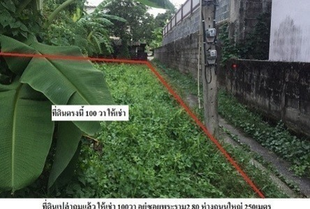 For Rent Land 1 ngaan in Bang Khun Thian, Bangkok, Thailand