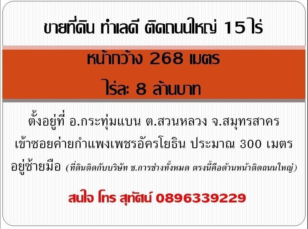 For Sale Land 15 rai in Krathum Baen, Samut Sakhon, Thailand | Ref. TH-UEDVSZHC