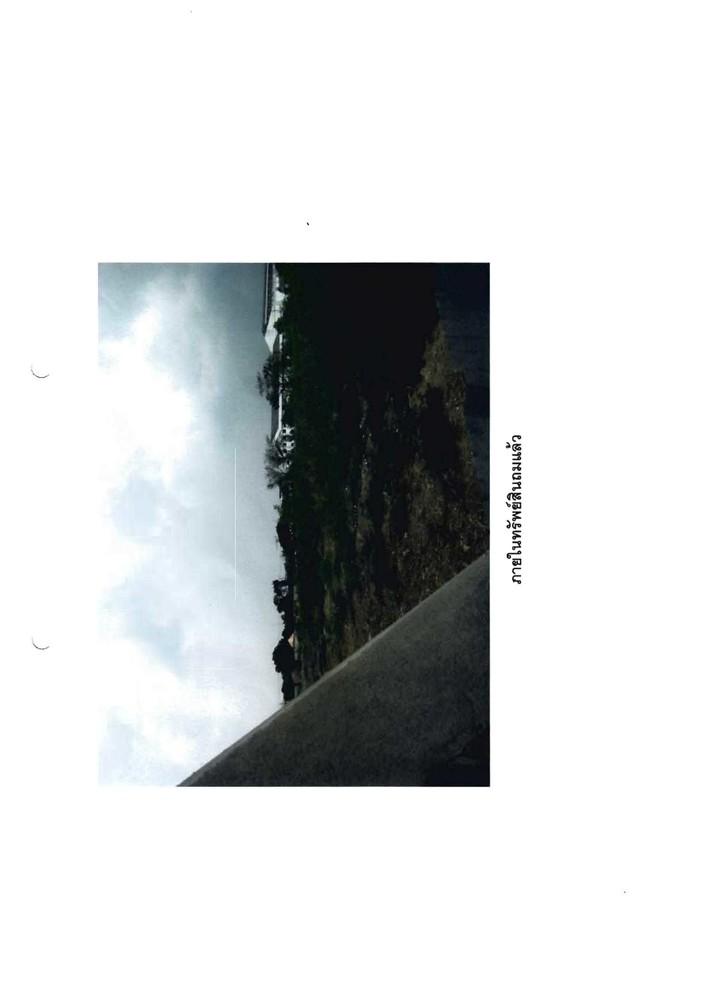 ขาย ที่ดิน 7-0-69 ไร่ ประเวศ กรุงเทพฯ | Ref. TH-WKCYRZLE