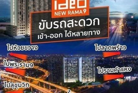 Продажа: Кондо с 2 спальнями в районе Bang Kapi, Bangkok, Таиланд