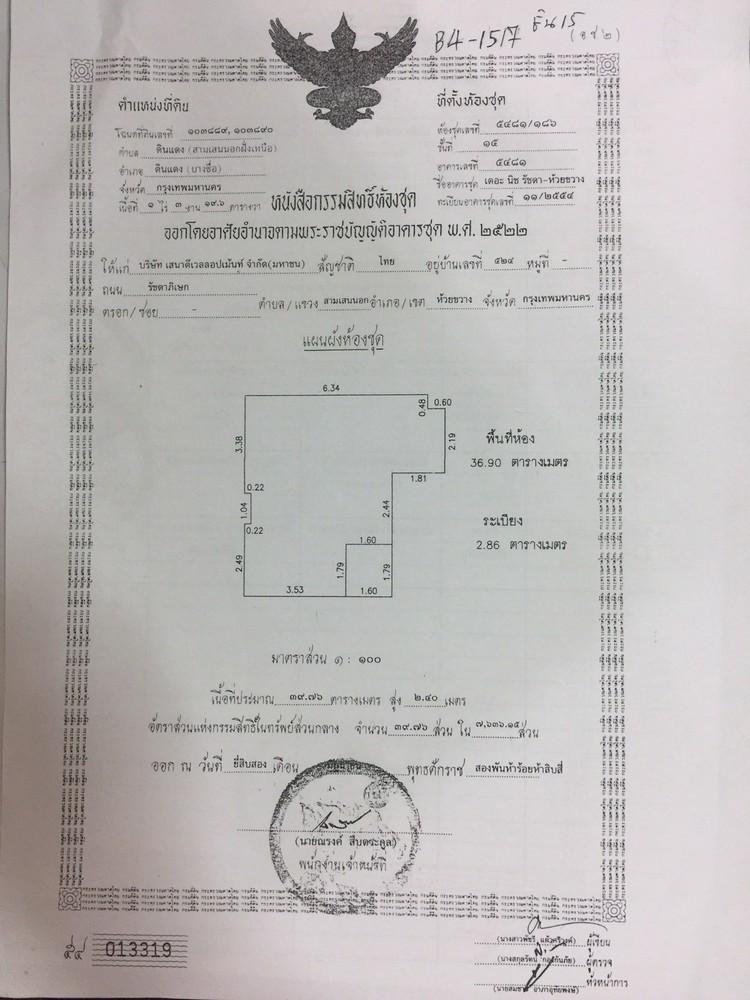 The Niche Ratchada - Huay Kwang - Продажа: Кондо c 1 спальней возле станции MRT Huai Khwang, Bangkok, Таиланд | Ref. TH-LKRGHEBB