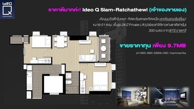 Located in the same building - Ideo Q Siam - Ratchathewi