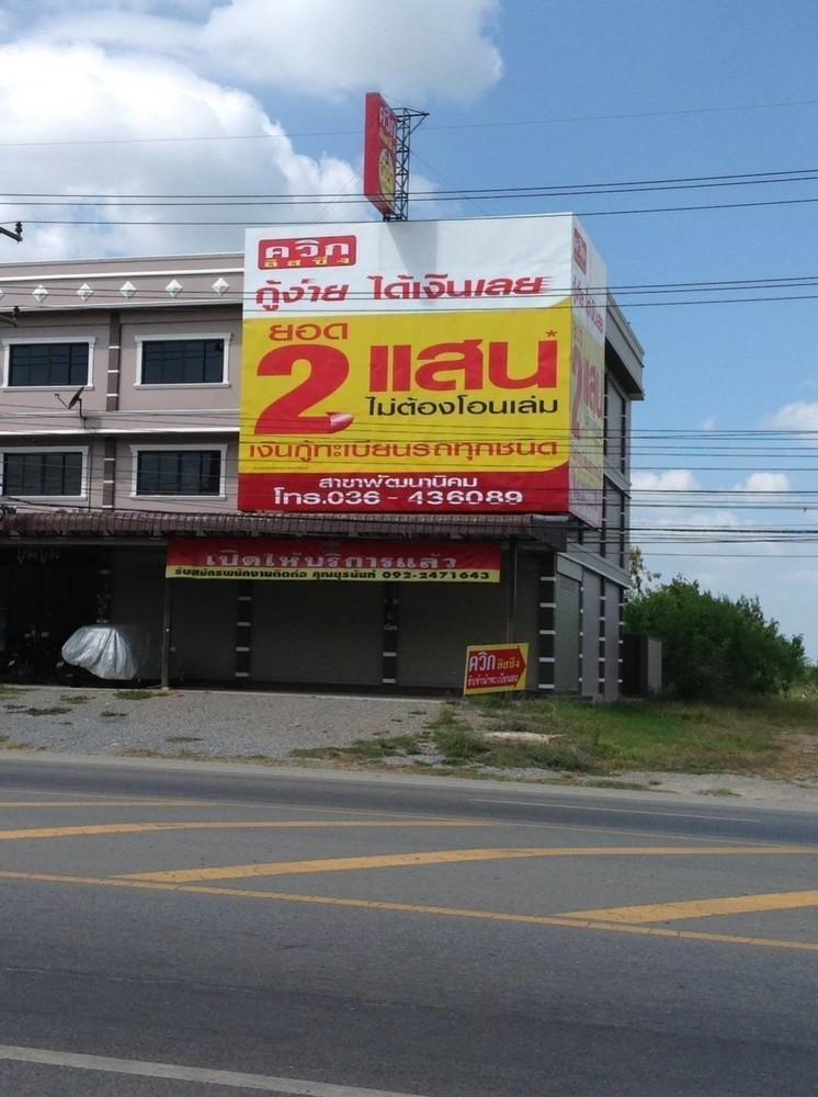 ขาย อพาร์ทเม้นท์ทั้งตึก 4 ห้อง พัฒนานิคม ลพบุรี | Ref. TH-PJFSWKKD
