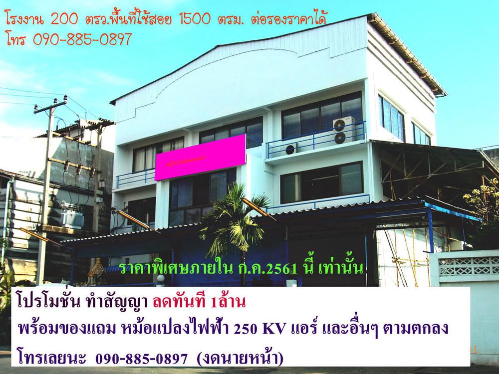 For Sale Warehouse 1,500 sqm in Mueang Samut Sakhon, Samut Sakhon, Thailand   Ref. TH-JBVDGWXU