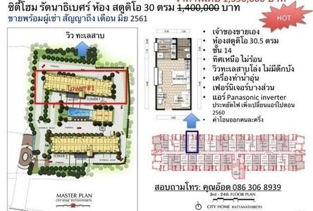 For Sale Condo 30.5 sqm in Mueang Nonthaburi, Nonthaburi, Thailand