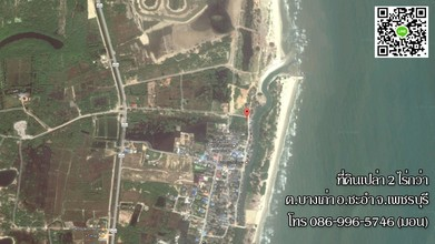 Located in the same area - Cha Am, Phetchaburi