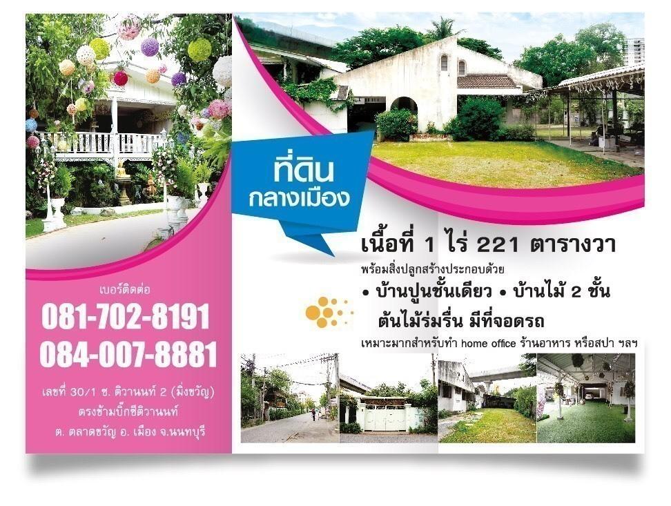 For Rent Land 1-0-221 rai in Mueang Nonthaburi, Nonthaburi, Thailand | Ref. TH-BPERMAHH