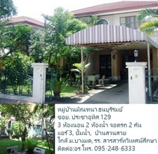 Located in the same area - Phra Pradaeng, Samut Prakan