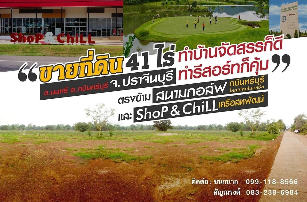 ขาย ที่ดิน 41-3-93 ไร่ กบินทร์บุรี ปราจีนบุรี | Ref. TH-GPBCQMZP