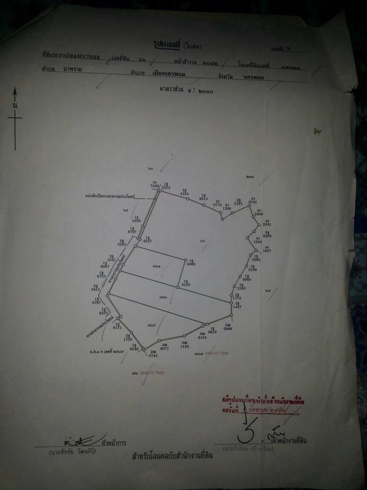 ขาย ที่ดิน 21-2-0 ไร่ เมืองนครพนม นครพนม | Ref. TH-MFPWVEFB