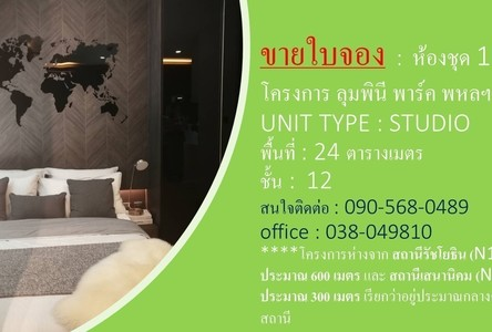 For Sale Condo 21 sqm in Chatuchak, Bangkok, Thailand
