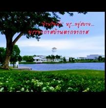 ตั้งอยู่บริเวณพื้นที่เดียวกัน - เมืองสมุทรสาคร สมุทรสาคร