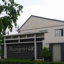 Located in the same area - Sam Phran, Nakhon Pathom