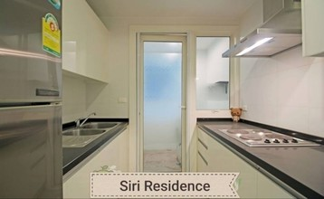 В том же районе - Siri Residence