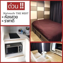 Located in the same building - The Nest Sukhumvit 22