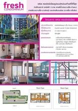 Located in the same area - Fresh Condominium