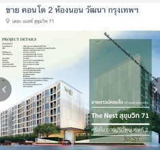 Located in the same area - The Nest Sukhumvit 71