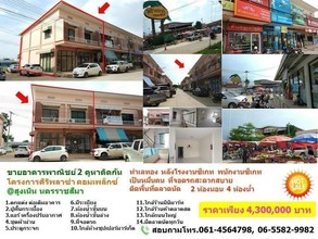 Located in the same area - Sung Noen, Nakhon Ratchasima