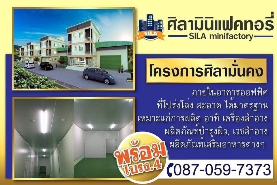 For Sale or Rent Warehouse 950 sqm in Khlong Luang, Pathum Thani, Thailand | Ref. TH-ZHFJYIUC