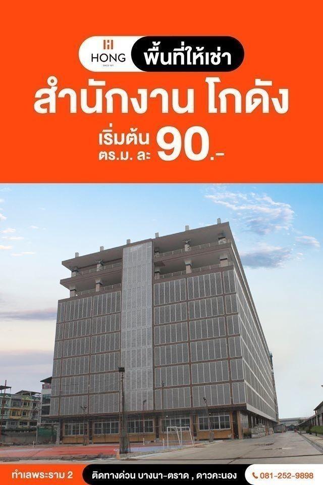 ขาย หรือ เช่า โกดัง 3,000 ตรม. บางขุนเทียน กรุงเทพฯ | Ref. TH-ATJCPQJF