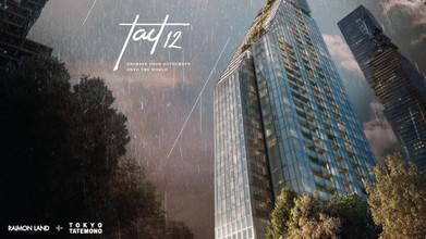 В том же здании - Tait 12