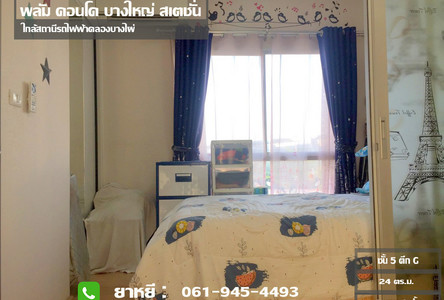 For Sale 1 Bed Condo in Bang Bua Thong, Nonthaburi, Thailand