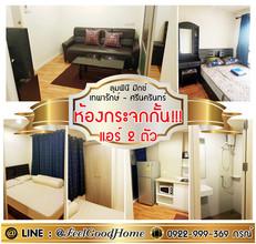 Located in the same area - Lumpini Mixx Thepharak - Srinakarin