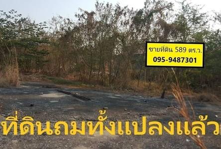 Продажа: Земельный участок 2,356 кв.м. в районе Lat Phrao, Bangkok, Таиланд