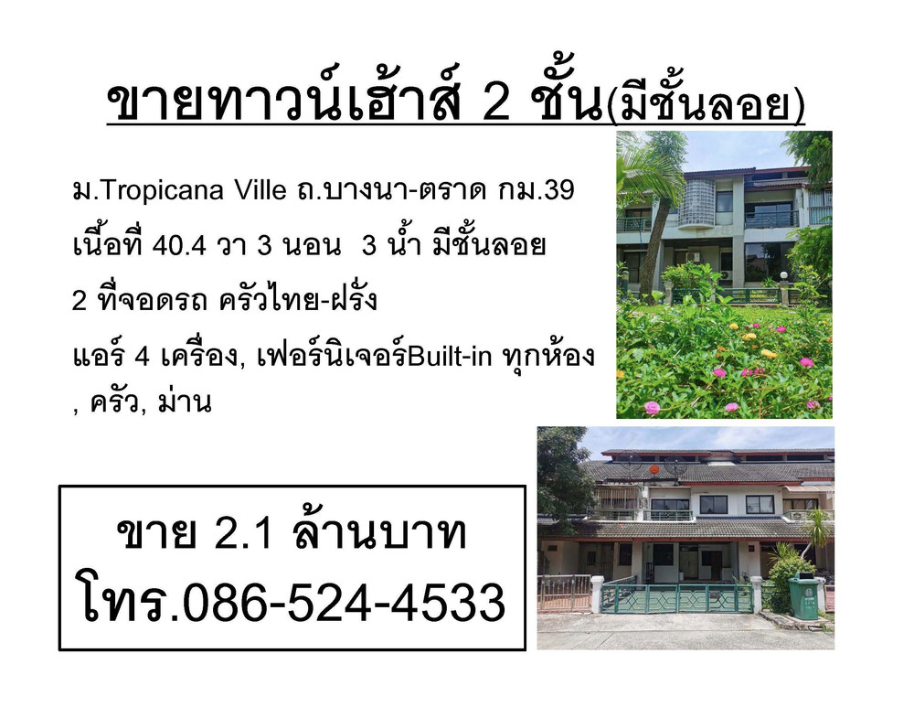 For Sale 3 Beds Townhouse in Bang Pakong, Chachoengsao, Thailand | Ref. TH-VBFWILBG