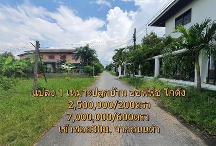Продажа: Земельный участок 2 нгаан в районе Khlong Sam Wa, Bangkok, Таиланд