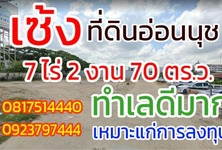 For Rent Land 12,280 sqm in Prawet, Bangkok, Thailand