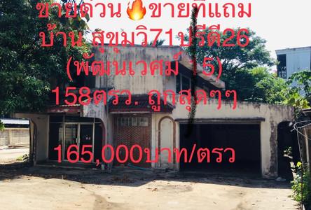 For Sale Land 158 sqwa in Watthana, Bangkok, Thailand