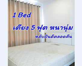 Located in the same building - Lumpini Ville Ramkhamhaeng 60/2
