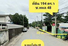Продажа: Земельный участок 0-1-94 рай в районе Bang Khen, Bangkok, Таиланд