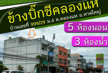 For Sale 5 Beds Shophouse in Hat Yai, Songkhla, Thailand