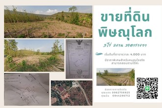 Located in the same area - Wang Thong, Phitsanulok