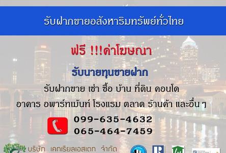 For Sale or Rent House 40 sqm in Bang Kapi, Bangkok, Thailand