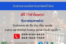 Продажа или аренда: Земельный участок 40 кв.м. в районе Bang Sue, Bangkok, Таиланд