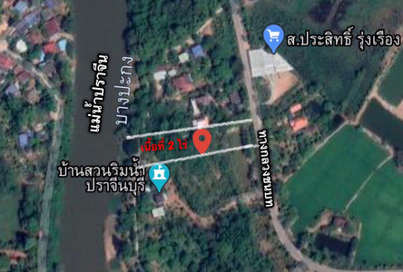ขาย ที่ดิน 2 ไร่ ศรีมหาโพธิ ปราจีนบุรี