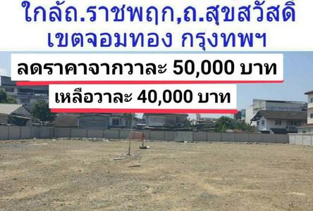 Продажа: Земельный участок в районе Chom Thong, Bangkok, Таиланд