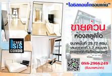 For Sale Condo 29.72 sqm in Mueang Khon Kaen, Khon Kaen, Thailand