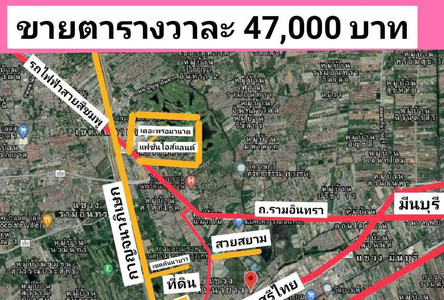 Продажа: Земельный участок 4-2-68 рай в районе Khan Na Yao, Bangkok, Таиланд