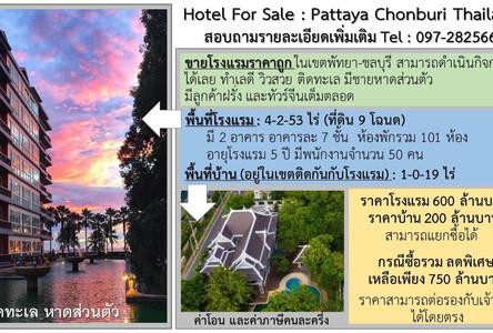 ขาย โรงแรม 101 ห้อง บางละมุง ชลบุรี