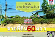 Продажа: Земельный участок 60 кв.ва. в районе Don Mueang, Bangkok, Таиланд