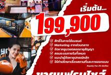 For Sale Business 300 sqm in Pak Kret, Nonthaburi, Thailand