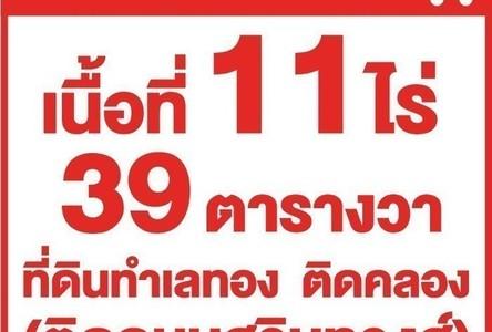 Продажа: Земельный участок 11-0-39 рай в районе Nong Chok, Bangkok, Таиланд