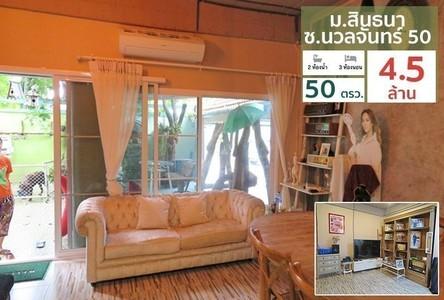 ขาย บ้านเดี่ยว 3 ห้องนอน บึงกุ่ม กรุงเทพฯ